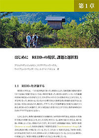 Analysing REDD+: challenges and choices [Japanese]: Introduction