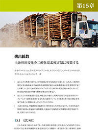 Emissions factors: Converting land use change to CO2 estimates [Japanese]