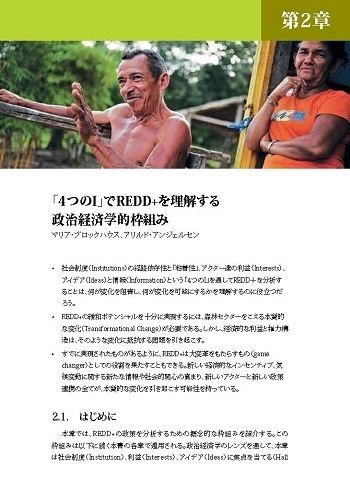 Seeing REDD+ through 4Is: A political economy framework [Japanese]
