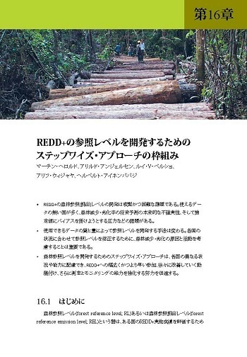 A stepwise framework for developing REDD+ reference levels [Japanese]