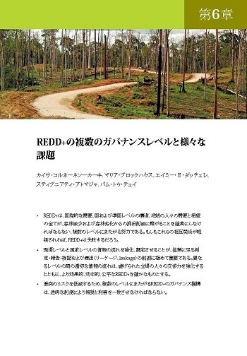 Multiple levels and multiple challenges for REDD+: Lessons from the field [Japanese]
