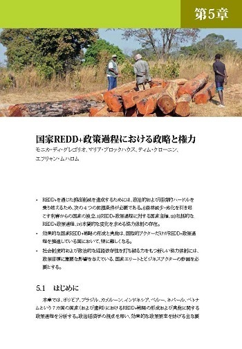 Politics and power in national REDD+ policy processes [Japanese]
