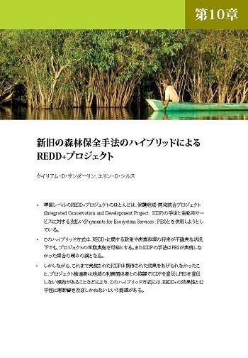 REDD+ projects as a hybrid of old and new forest conservation approaches [Japanese]