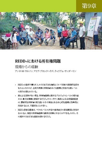 Tenure matters in REDD+: Lessons from the field [Japanese]