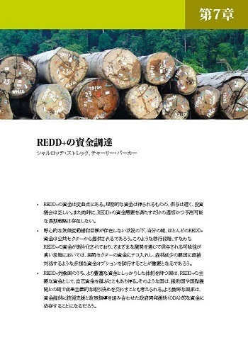 Financing REDD+ [Japanese]