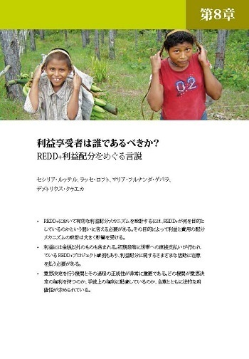 Who should benefit and why?: Discourses on REDD+ benefit sharing [Japanese]