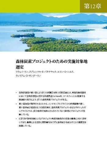 Site selection for forest carbon projects [Japanese]