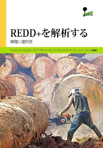 Analysing REDD+: Challenges and choices [Japanese]