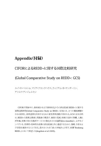 CIFOR's Global Comparative Study on REDD+ (GCS) [Japanese]