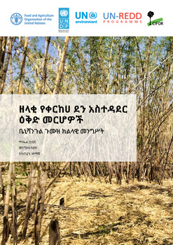 Guiding principles for sustainable bamboo forest management planning: Benishangul-Gumuz Regional State (BGRS) [Amharic]