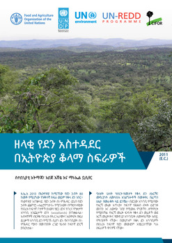 Guidelines on sustainable forest management in drylands of Ethiopia [Amharic]